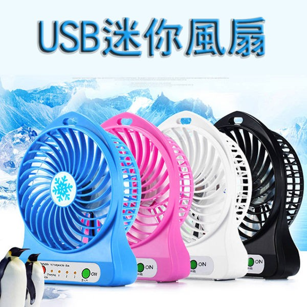 USB 迷你充電風扇靜音可攜式三段式強風口袋隨身風扇