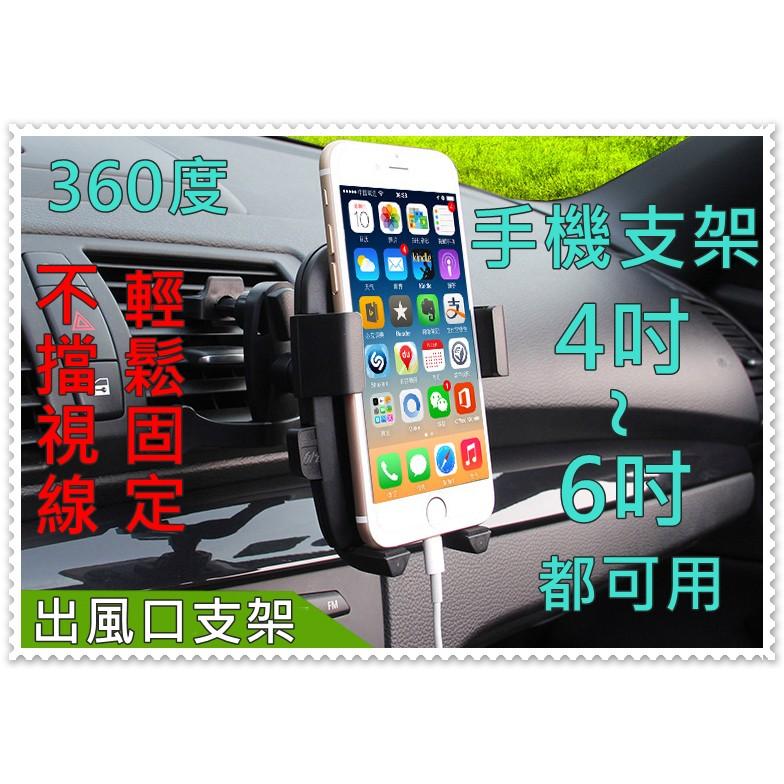 ~ 馬上寄~360 度汽車手機架車用手機座出風口支架冷氣口支架支撐架車架導航架手機GPS