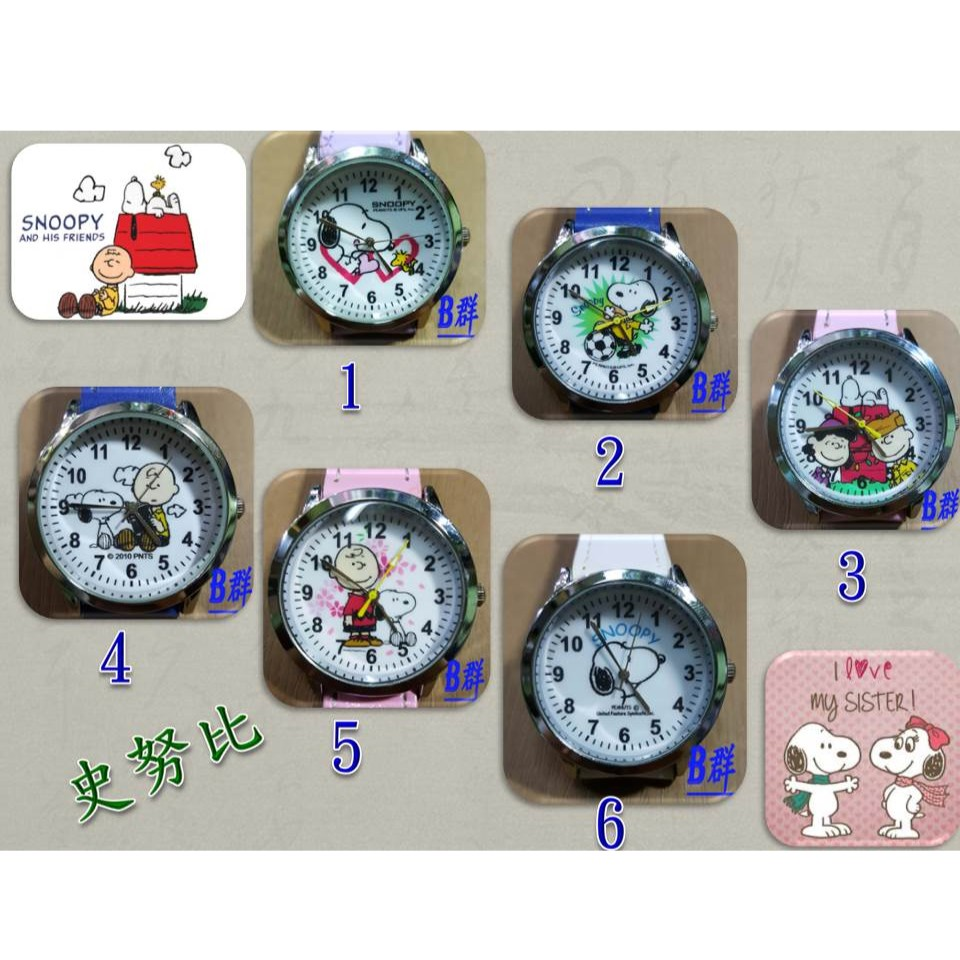 迪士尼童錶MIT 史努比兒童手錶柒彩年代~NE1845 ~正品