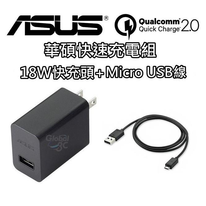 華碩ASUS 18W 9V 2A Micro USB 線 快充組旅充充 zenfone 2