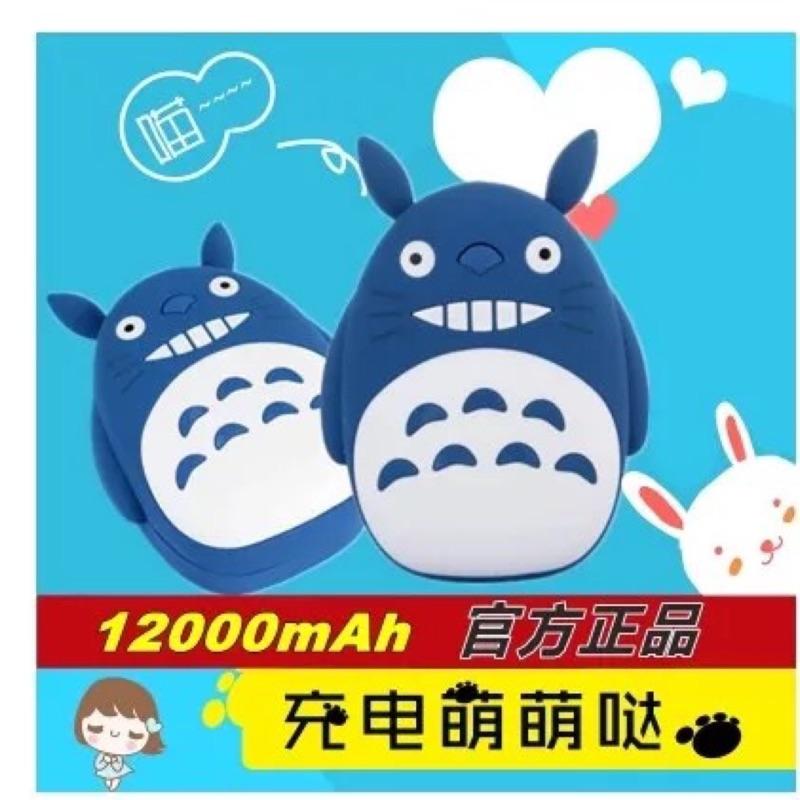 龍貓行動電源10000mha 大容量卡通移動電源20000 毫安卓手機充電寶
