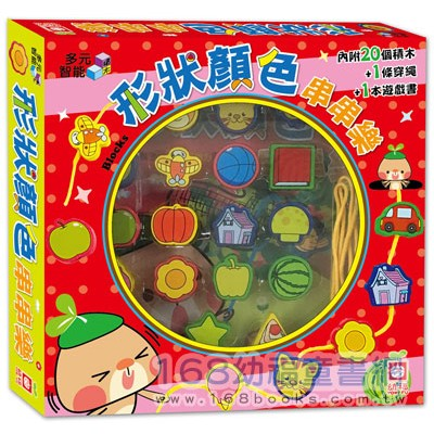 ~幼福~形狀顏色串串樂~彩色書積木~益智積木