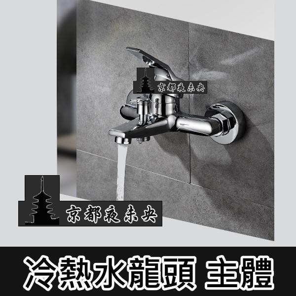 浴室淋浴水龍頭冷熱混合冷熱水龍頭主體精密陶瓷入牆洗髮洗澡沐浴浴缸衛浴蓮蓬頭花灑