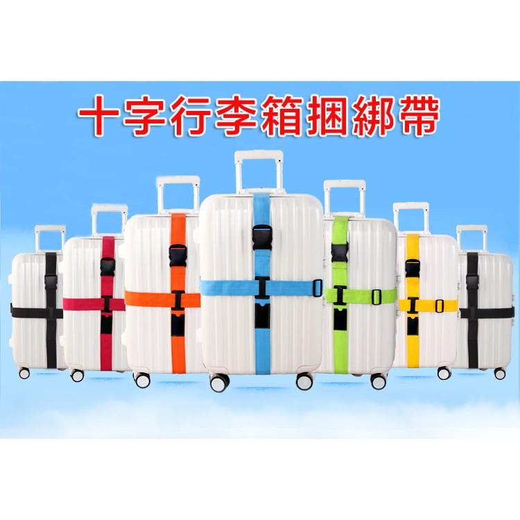 十字旅行箱行李帶出國旅行束帶綑綁帶識別打包帶行李箱收納袋護照包包