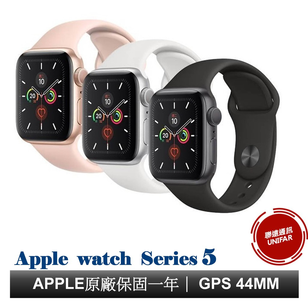 Apple Watch Series 5 44mm GPS 鋁金屬錶殼 全新未拆 保固一年