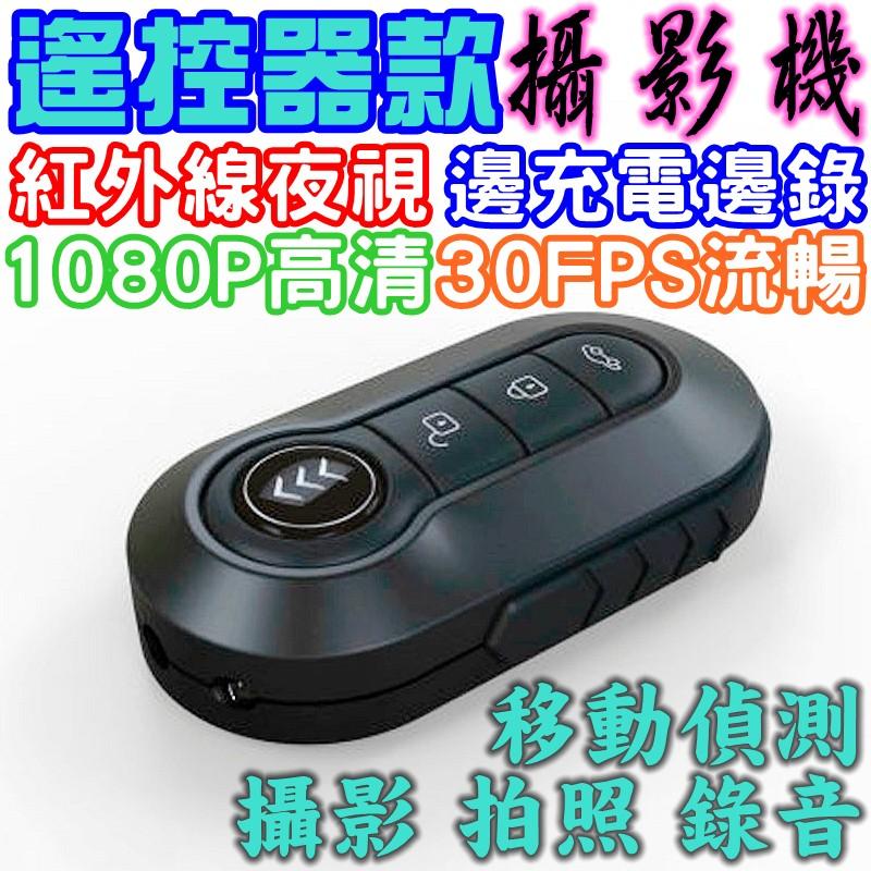 針孔遙控器攝影機偽裝車鑰匙紅外線夜視高清晰1080P 錄影拍照錄音移動偵測邊充邊錄蒐證徵信