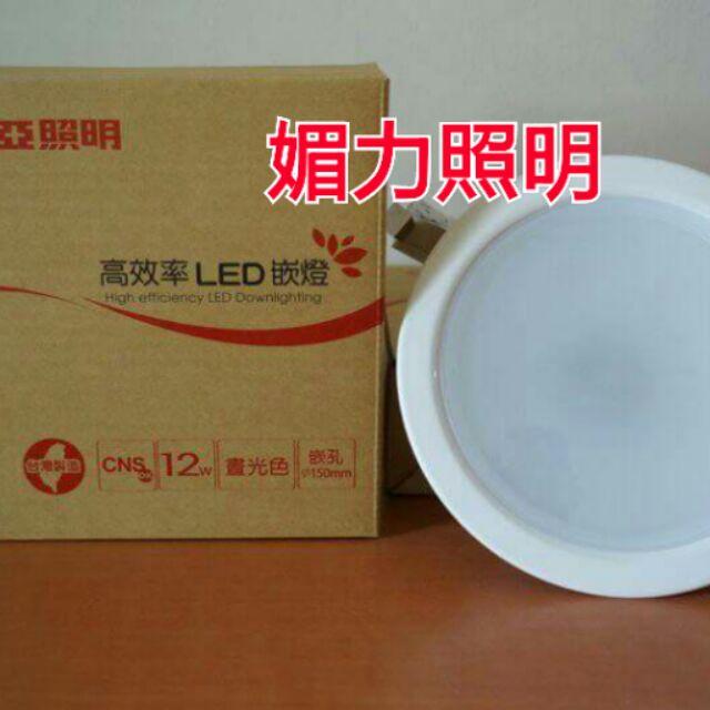 媚力照明東亞照明12w 高效率LED 嵌燈