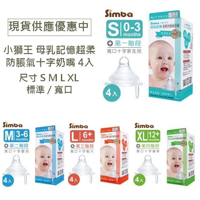 小獅王母乳記憶超柔防脹氣十字奶嘴4 入 口徑寬口徑S M L XL