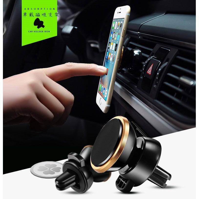 ~ 388  ~磁吸車用出風口手機架手機支架導航車架手機座磁吸式追劇神器