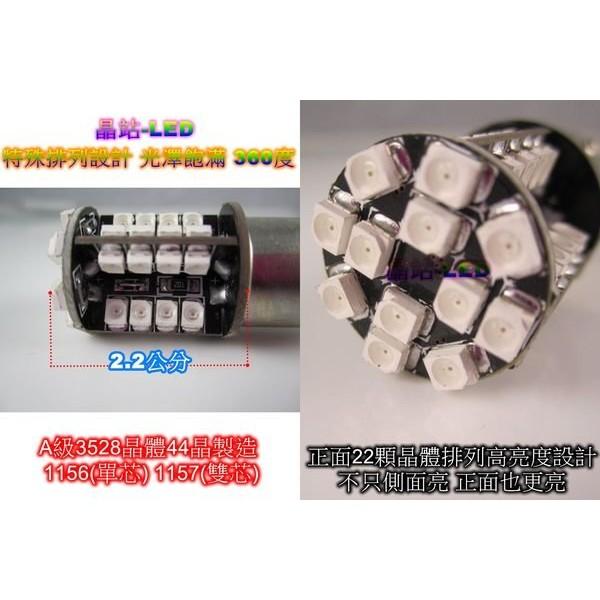 ~晶站~360 度廣角亮1156 3528 44 晶片SMD 單芯雙芯燈泡方向燈定位燈