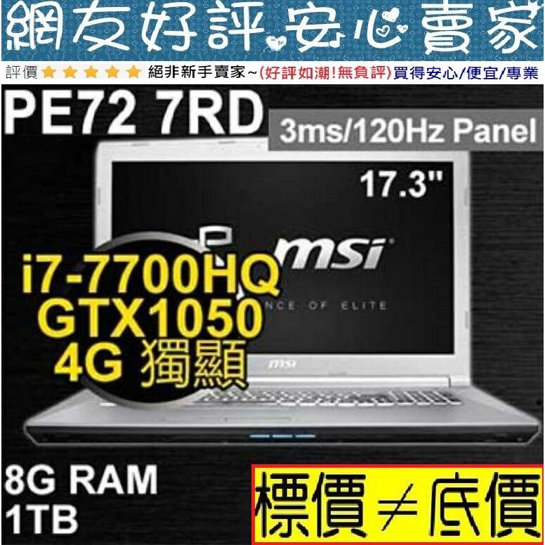 聊聊享折扣 MSI PE72 7RD-1253TW i7-7700HQ GTX1050 17吋 微星 PE72 7RD