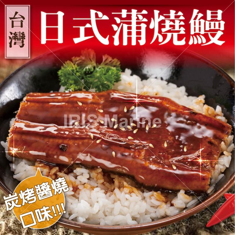 口感細緻炭燒醬烤 日式蒲燒鰻250g ±5 片含蒲燒醬香嫩腴滑營養價值高