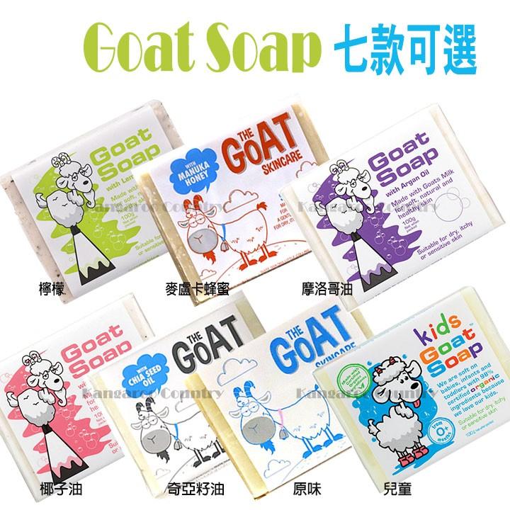 ~袋鼠大班~澳洲Goat Soap 天然羊奶皂100g ,七款,可混搭6 個 600
