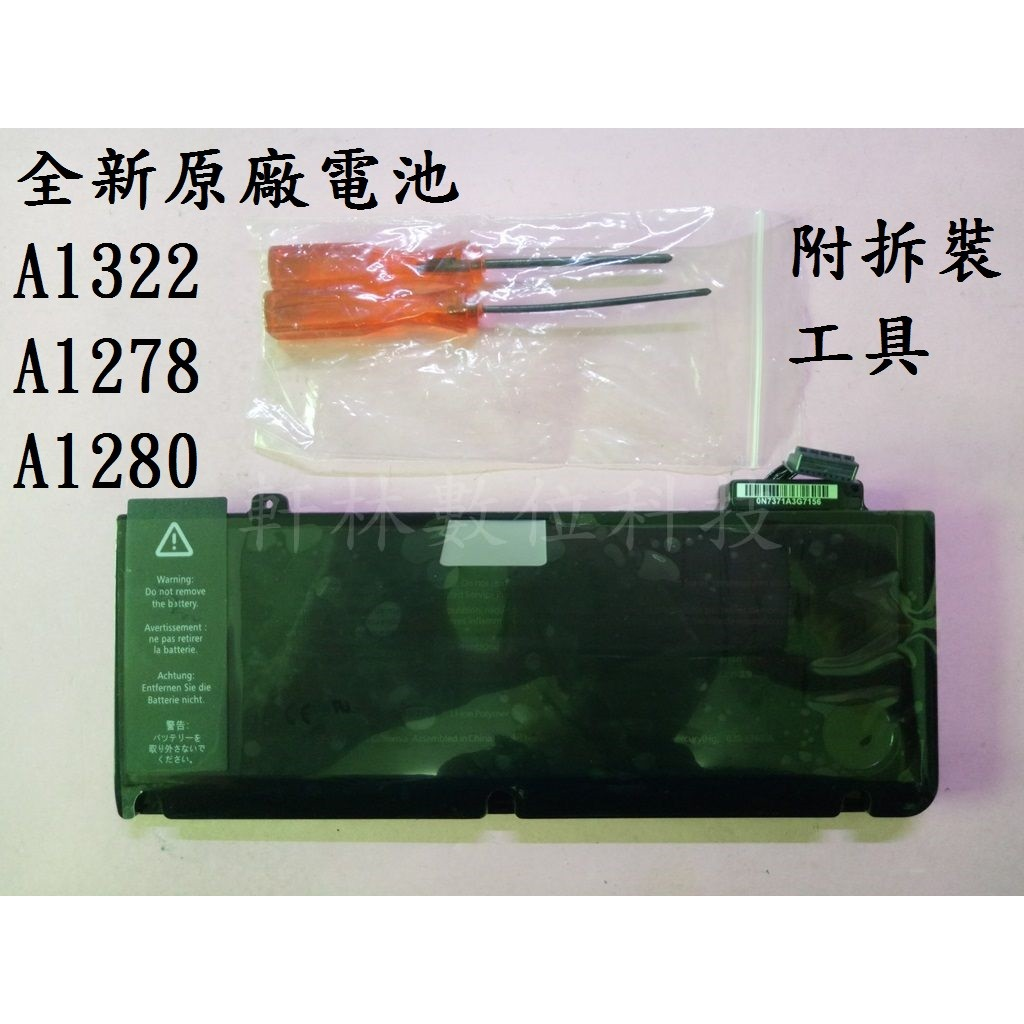 ~科諾電池~ 電池MacBook Pro A1322 A1278 MB990 MC700