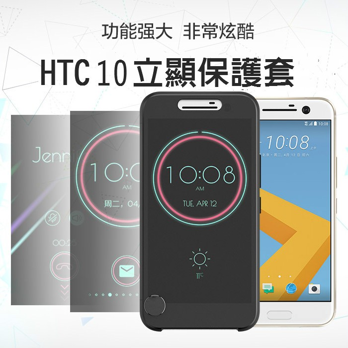 HTC 10 M10 Ice View  外觀冰感晶透感應保護套感應視窗皮套