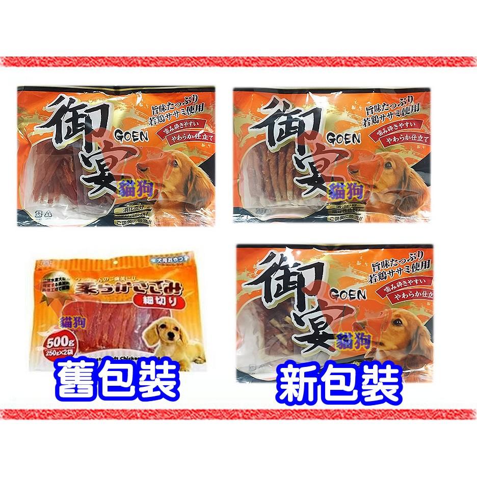 貓狗大王GOEN 御宴犬用雞肉零食寵物零食六種口味經濟包海特新包裝