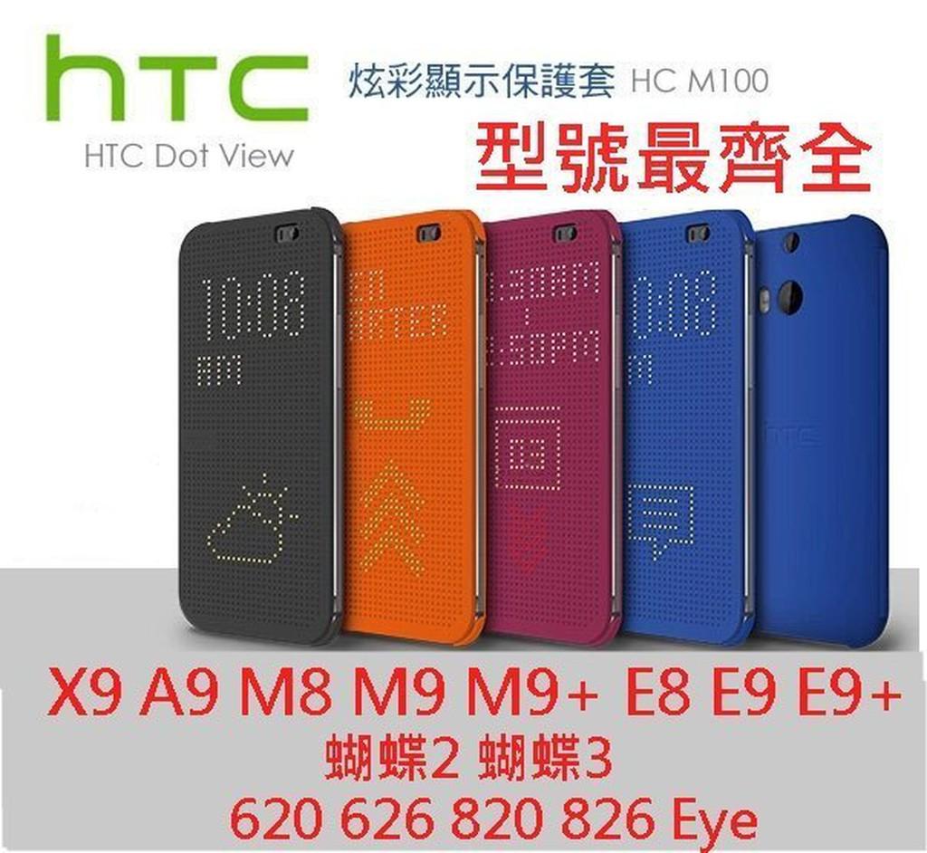 ~HTC 洞洞皮套~HTC one M9 M8 E8 626 820 826 eye E9