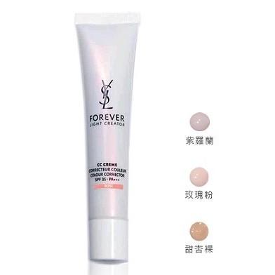 CHU YSL 聖羅蘭逆齡肌密綻白光感CC 霜玫瑰粉、甜杏裸、紫羅蘭SPF35 PA 40
