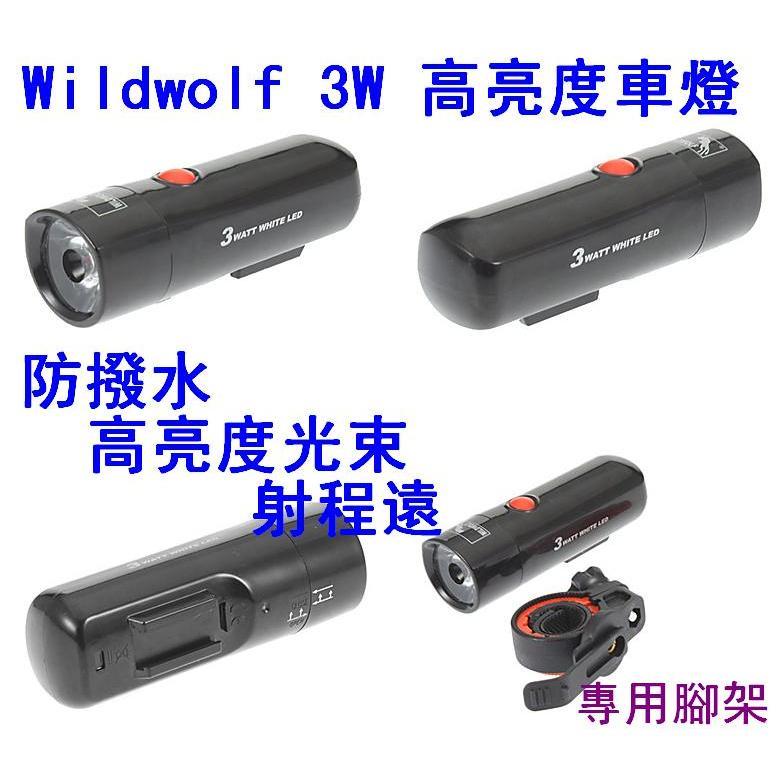 Wildwolf 3W LED 高亮度車燈頭燈自行車腳踏車照明手電筒超亮投射前燈白光爆閃