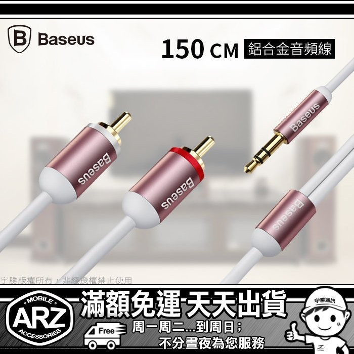 Baseus 3 5mm 立體耳機頭轉2 RCA 頭音頻線Aing 音源線一分二雙RCA