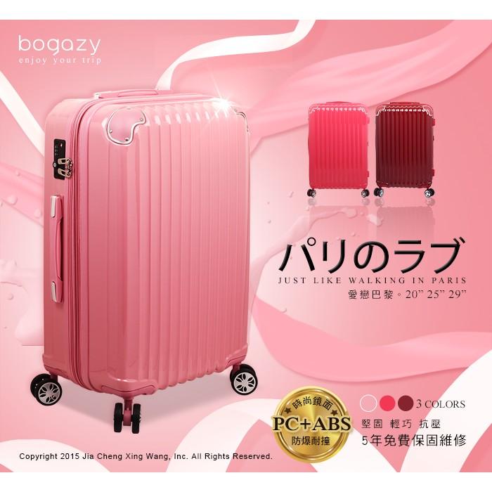 Bogazy 愛戀巴黎20 吋24 吋28 吋PC 鏡面可加大旅行箱售價含運限宅配