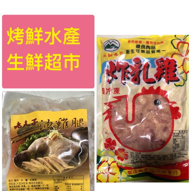 烤鮮水產 嚴選牛肉 烤乳豬 生猛海鮮