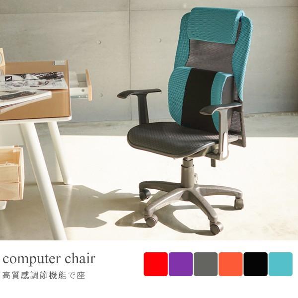 辦公椅書桌椅電腦椅~I0197 ~大衛3D 頭靠T 扶手透氣電腦椅PU 枕6 色MIT 製