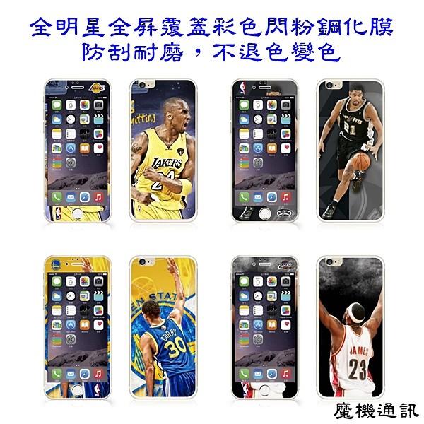 ~魔機~ 全明星閃粉鋼化膜iPhone5s i6 6s Plus 蘋果前後鋼化膜科比kob