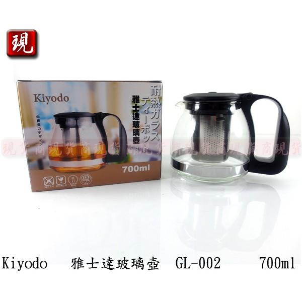 ~ 商~含稅Kiyodo 雅士達玻璃壺700ml 泡茶壺果汁壼熱水壼花茶壺咖啡壺茶壺GL