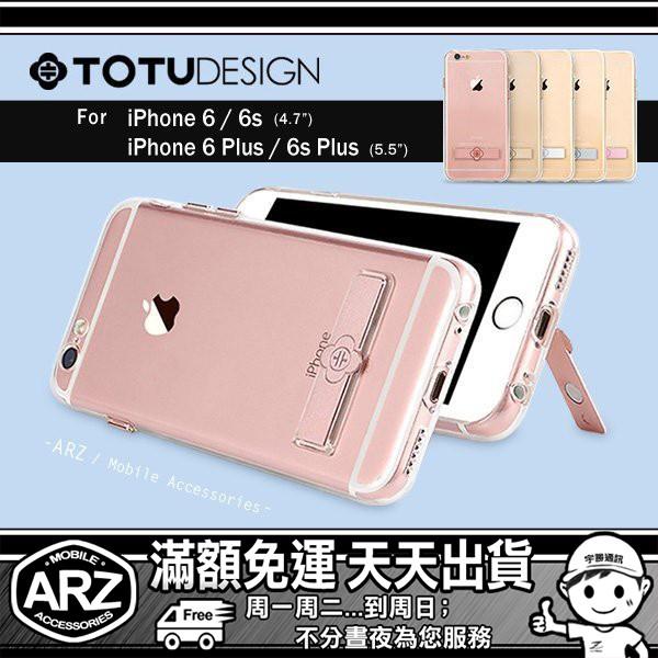 TOTU 金屬按鍵支架透明殼iPhone 6S 6 i6S i6 Plus 立架保護套手機