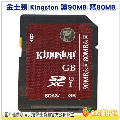 金士頓Kingston 128GB 64GB SDXC 讀90mb 80mb SDA3 3