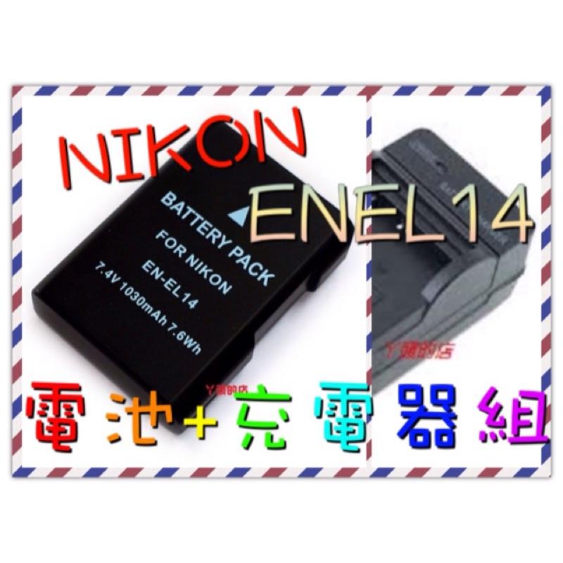 丫頭的店NIKON 相機電池充 組ENEL14 P7800 D3200 P7700 D31