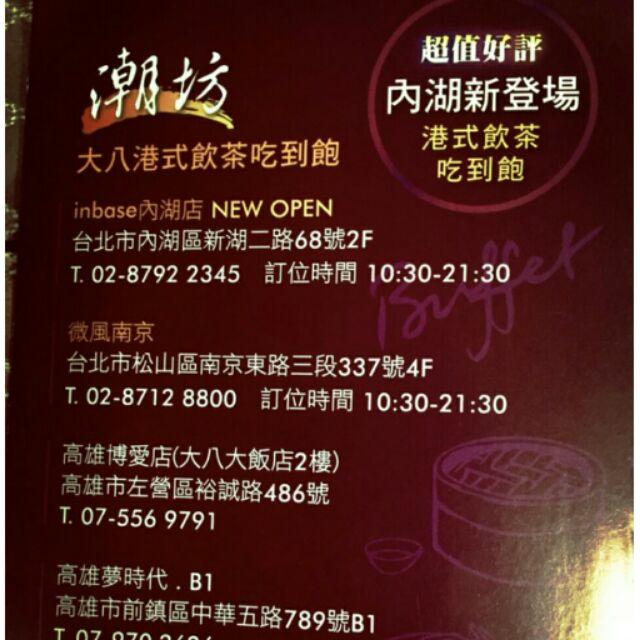 潮坊大八港式飲茶自助百匯吃到飽平日午餐485 晚餐及假日午晚餐560 含茶資及服務費 南京