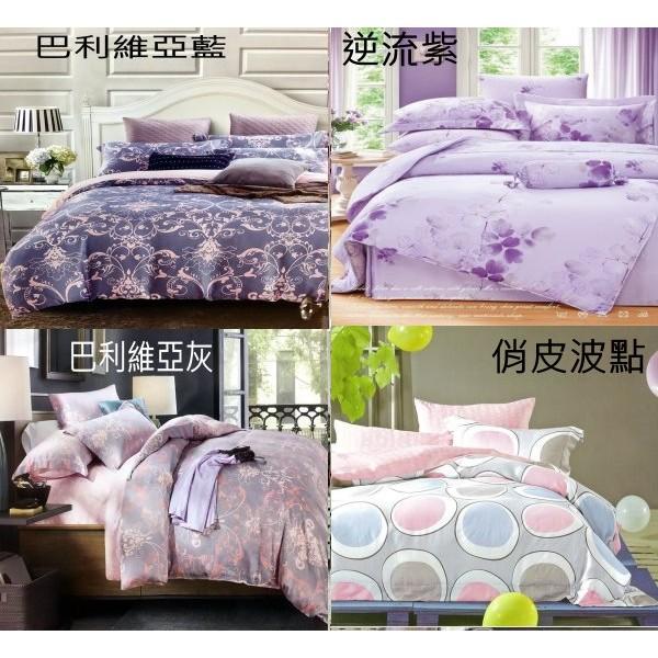 ~棉花糖屋~TENCEL 100 天絲.9 款.雙人5x6 2 三件式床包組含枕頭套x2