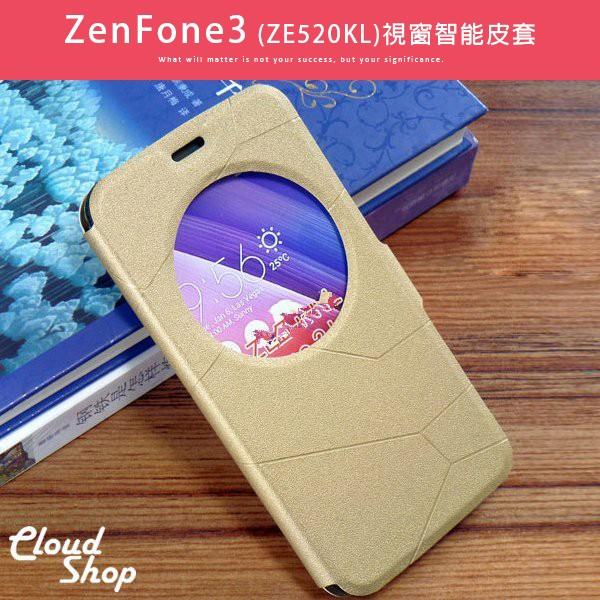 C37E1 華碩ZenFone3 ZE520KL 來電顯示手機皮套休眠喚醒手機套asus