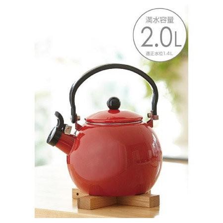 ~ NITORI ~紅色琺瑯笛音壺紅色琺瑯熱水壺2L 2 公升琺瑯壺瓦斯爐電磁爐皆