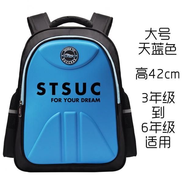 正品STSUC 防水1 3 6 年級男女童小學生兒童書包減負護脊雙肩背包