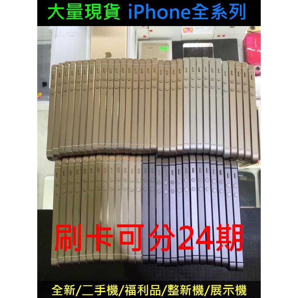可分24 期iphone5S iphone 5S 16G 32G 64G 舊機 折抵威訊3