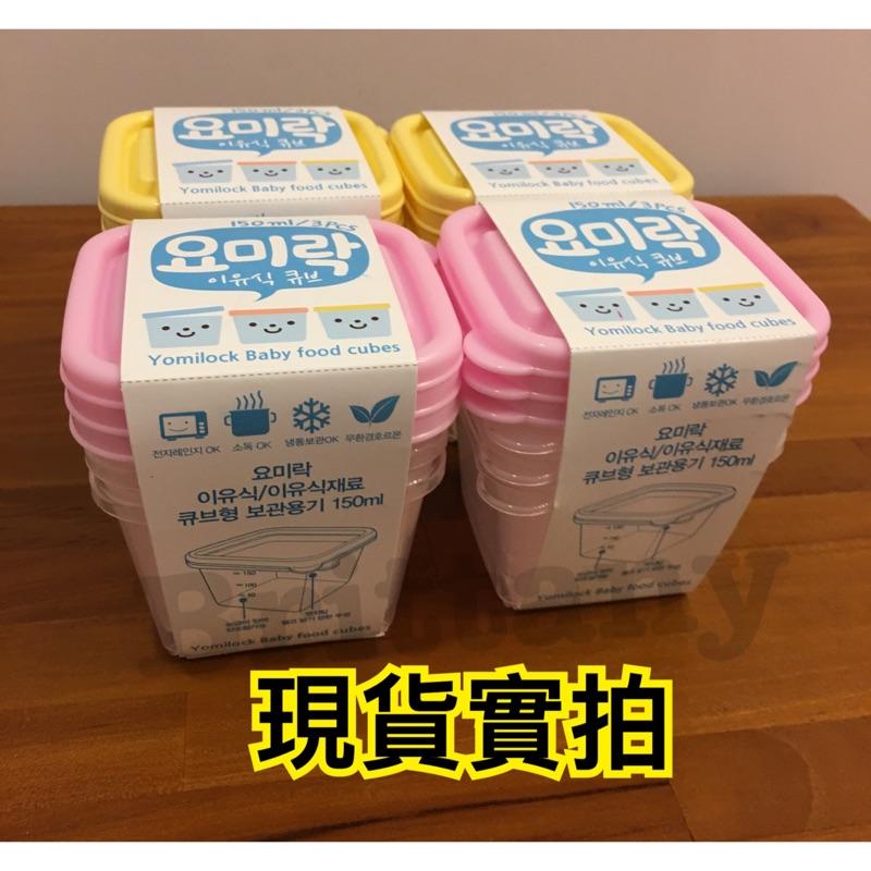 媽寶王✅ 韓國正韓YomiLock 副食品保存盒類似BeBeLock 150ml 一組三入