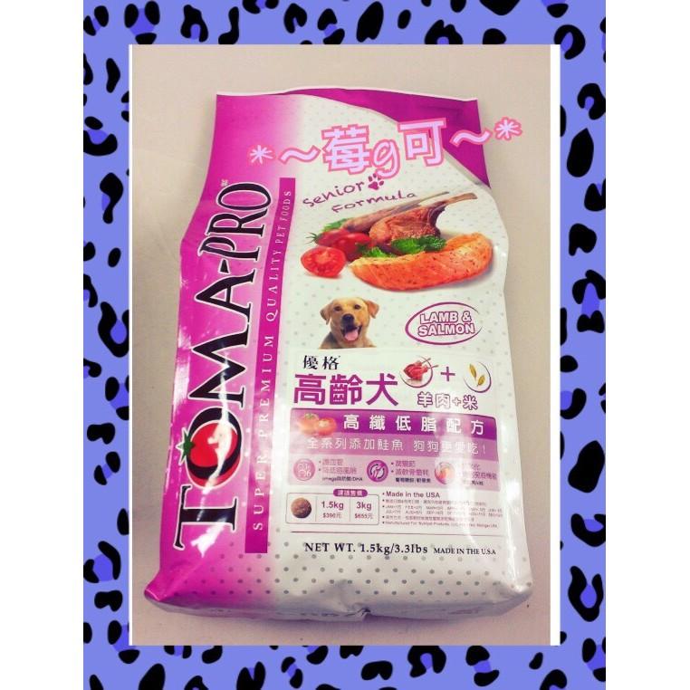 莓G 可TOMA PRO 優格狗飼料高齡犬羊肉米高纖低脂配方1 5kg