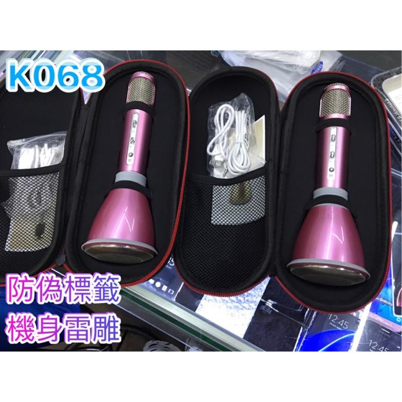 (途訊 正品)唱歌神器k068 行動掌上KTV 唱歌藍芽喇叭無線麥克風