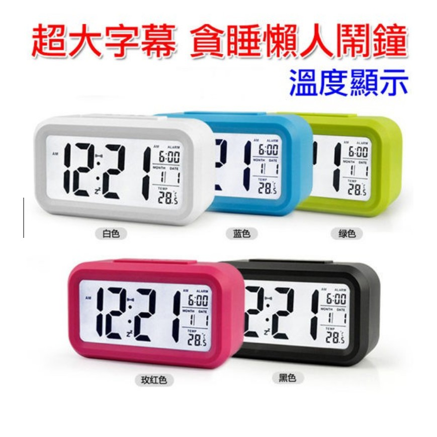 ✨五色 超大數字日期H07 溫度顯示升級版聰明鐘懶人貪睡鬧鐘電子鐘大字幕夜光背光
