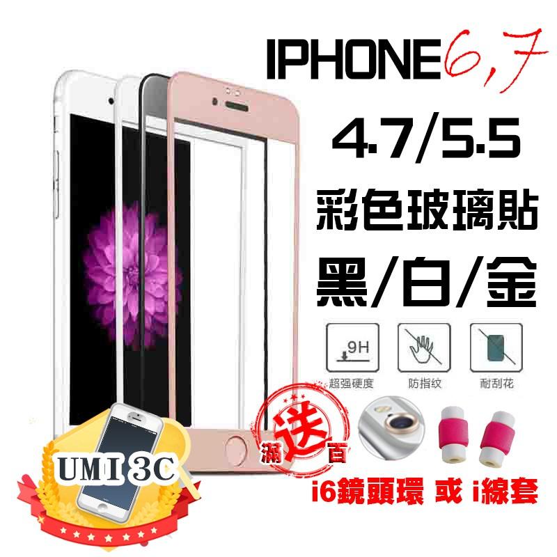 ~UMI 3C ~滿版玻璃貼IPHONE7 保護貼弧邊疏水疏油2 5D 鋼化膜滿版