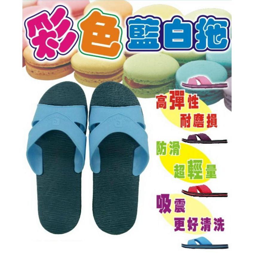 JHF 拖鞋王馬卡龍色系繽紛彩色藍白拖男女款超輕量耐磨損高彈性1602