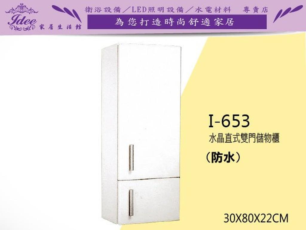 IDEE 館浴室收納櫃直立式雙門置物櫃水晶門板儲物櫃I 653