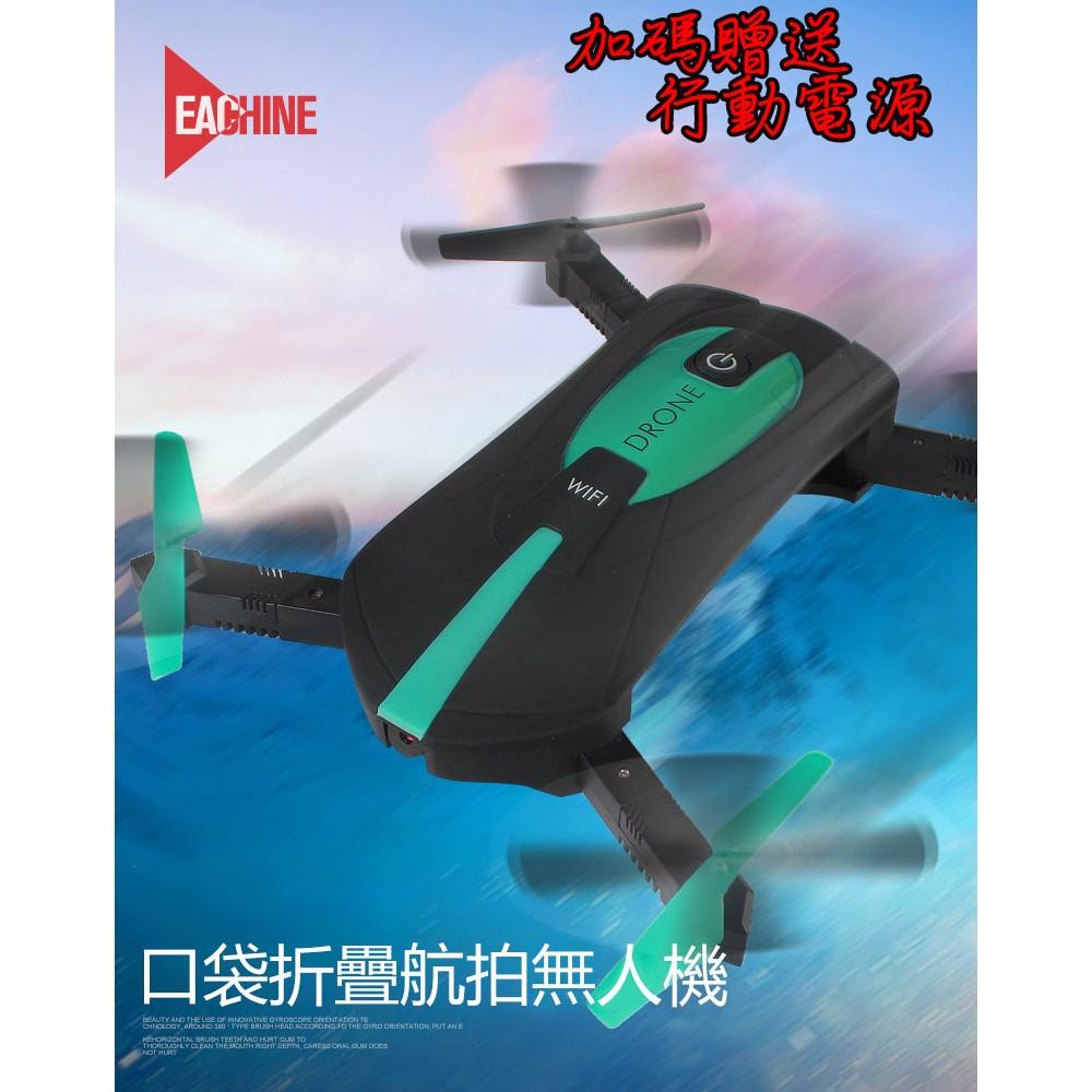 送美國品牌行動電源JY018 最炫酷空拍機!攜帶式空拍機200 萬像素支援720P WIF