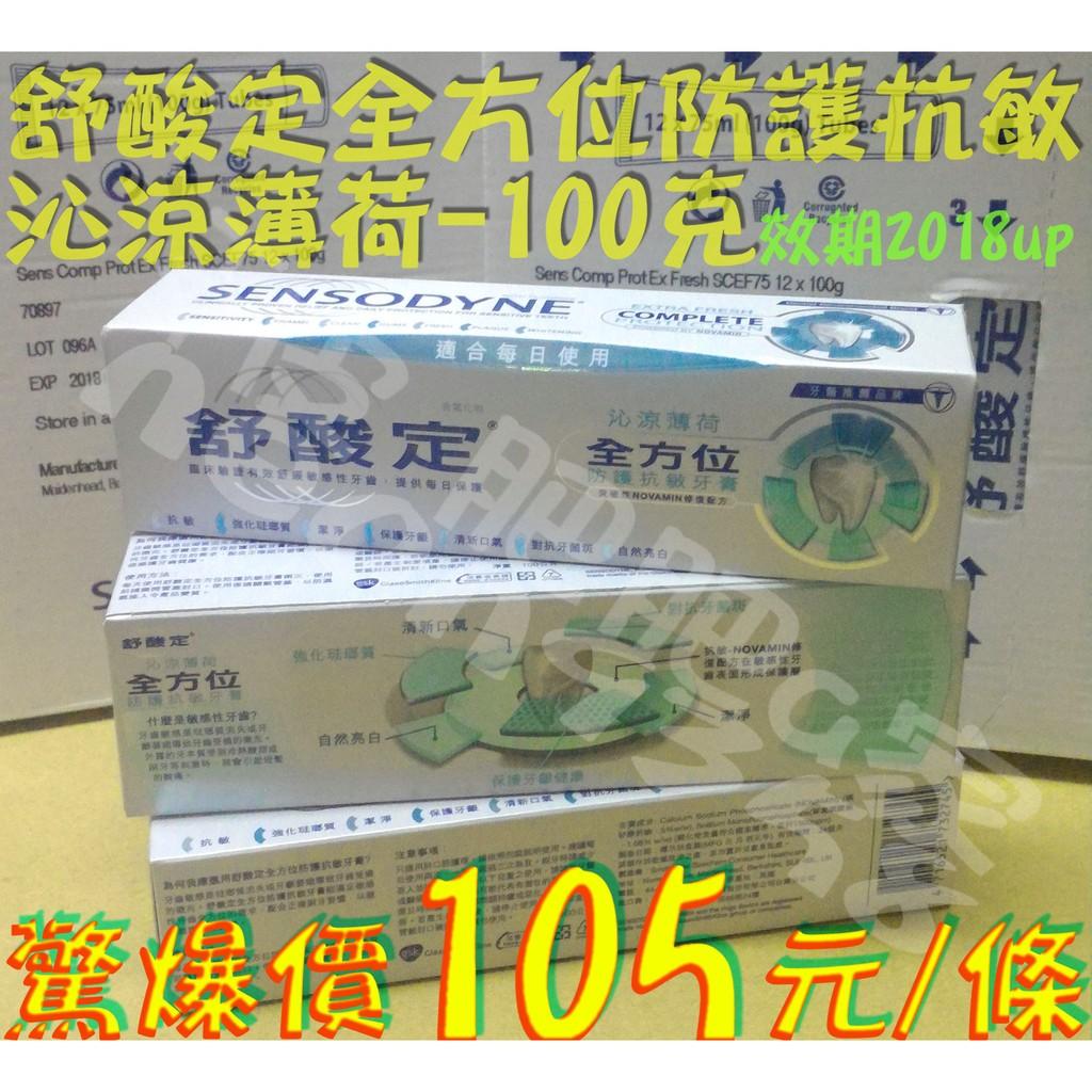 舒酸定全方位防護抗敏牙膏沁涼薄荷100 克牙膏清晰敏感性牙齒抗敏感沁涼薄荷正規盒裝非贈品轉