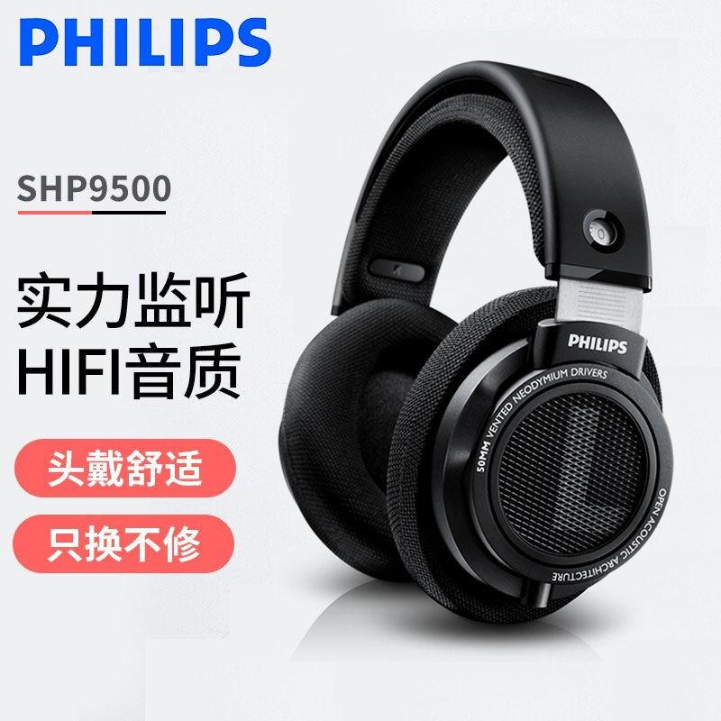 飛利浦SHP9500耳機頭戴式監聽耳機電腦臺式電競游戲HIFI高保真