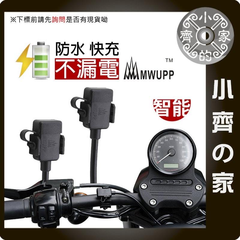 五匹MWUPP 車架機車 雙USB 防水充電線組手機行車紀錄器GPS 充電邊騎邊充非RAM