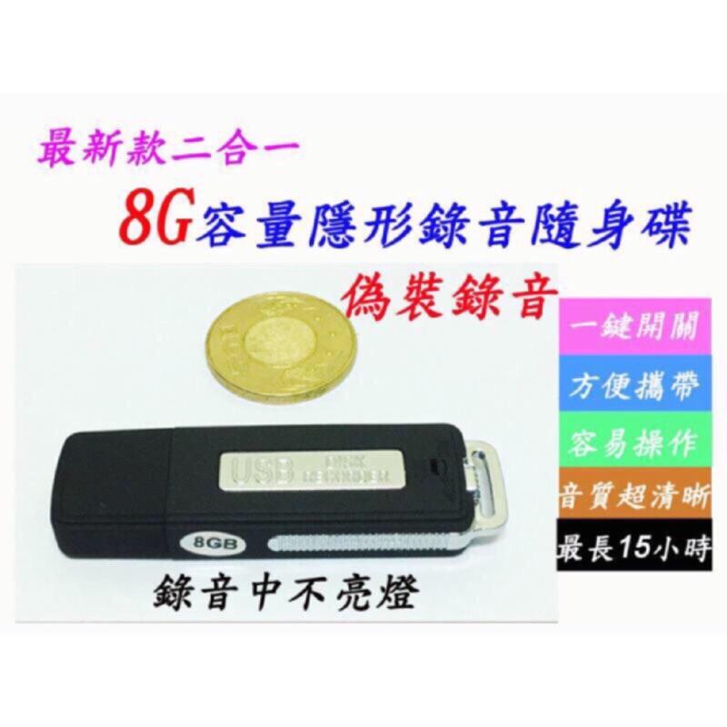 錄音筆錄影筆隨身碟內建8G 記憶體偽裝錄音器間諜取證好幫手隱形錄音筆